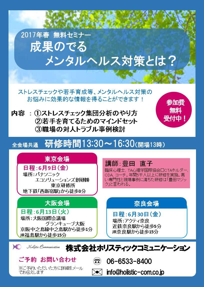 ◆2017年6月無料セミナーパンフレット