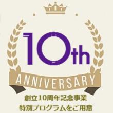 創立10周年記念事業