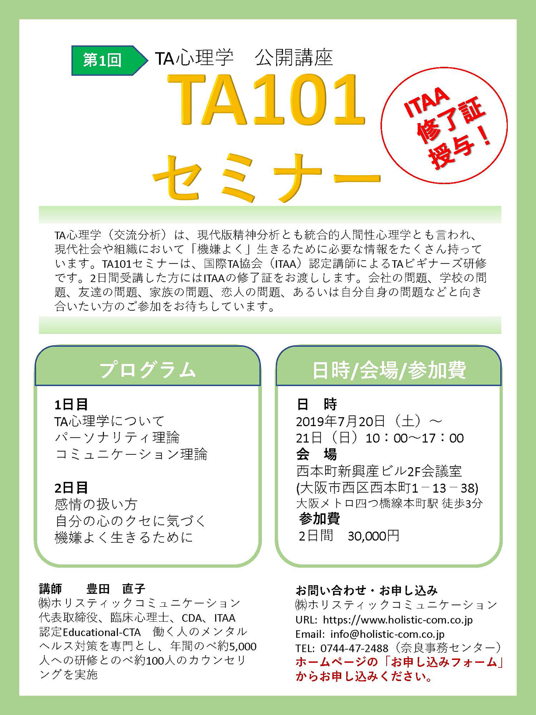 TA101セミナー